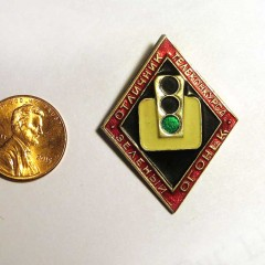 "Russian ""Green Light"" Competition High-Achievement Pin"